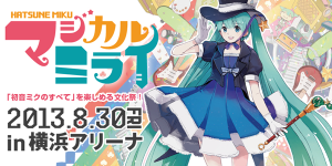 "Promotional art for ""Magical Mirai 2013 Hatsune Miku"""
